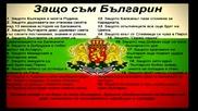 Българска народна музика.
