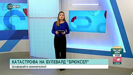 """Заради катастрофа е затруднено движението на булевард """"Брюксел"""" в София"""