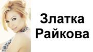 Седемдесет и седем снимки на русокосата Златка Райкова