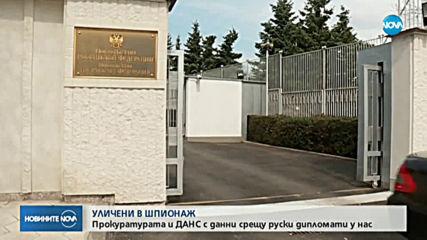 Двама руски дипломати у нас са обвинени за изнасяне на държавни тайни