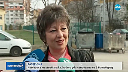 Намериха мъртъв мъжа, убил жена си в Ботевград