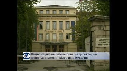 """Съдът върна на работа бившия директор на фонд """"Земеделие"""" Мирослав Николов"""
