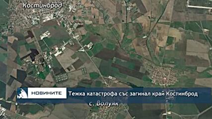 Тежка катастрофа със загинал край Костинброд