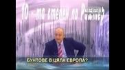 Бунтове в цяла Европа - 14.08.2011 - 2/6
