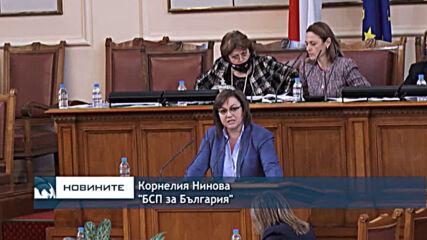 """Депутатите създадоха комисия, която да провери управлението на кабинета """"Борисов 3"""""""