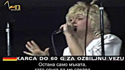 Dragana Tica - Svirajte mi tuzne pesme ( Бг субтитри )