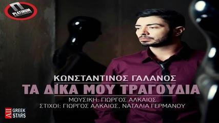 Ta Dika Mou Tragoudia ~ Konstantinos Galanos New Single 2014