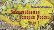 Н. Левашов « Замалчиваемая история России », часть 1