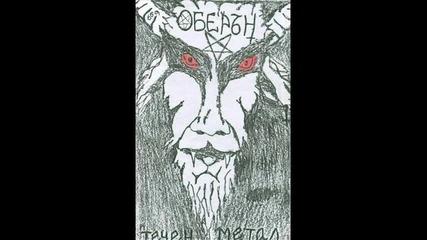 Оберън - Деца на Дявола