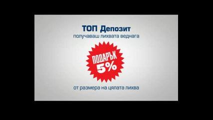 Ei Bank Top Depozit Tvc 30.mpg