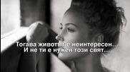 Всички се нуждаем от любов - Таня Тишинская - превод