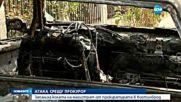 Разследват палеж на кола на прокурор от Костинброд