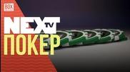 NEXTTV 037: Покер Рубрика