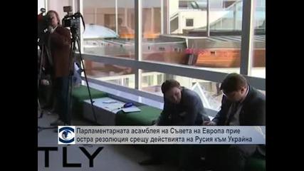 Парламентарната асамблея на Съвета на Европа прие остра резолюция срещу действията на Русия към Украйна