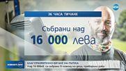 Красимир Георгиев събра над 16 000 лв. от 36-часовото бягане