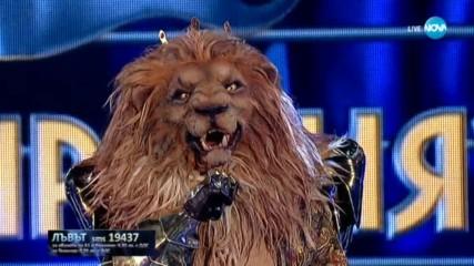 Лъвът изпълнява Shallow на Lady Gaga и Bradley Cooper | Маскираният певец