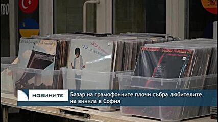 Базар на грамофонните плочи събра любителите на винила в София