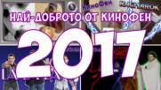 НАЙ-ДОБРОТО ОТ КИНОФЕН ЗА 2017
