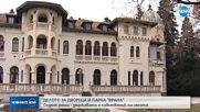 """Съдът: Дворецът """"Врана"""" е собственост на държавата"""