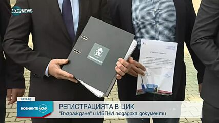Продължава регистрацията на партиите за изборите през ноември