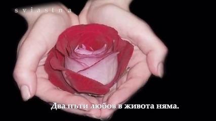 Обич - Лили Иванова