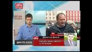 Димитър Димов участвала ли е Атака в подкрепа на митинга на дпс и бсп