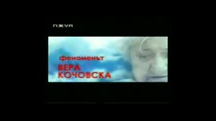 Вера Кочовска - Интервю Горещо - цялото предаване