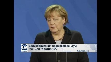 Къмерън обеща на британците референдум за ЕС, Европа не е много щастлива