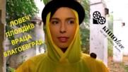 КИНОlove 2018 с Радина Думанян