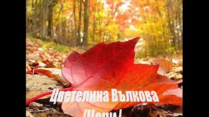 Есен /// Стих от мен за Вас...