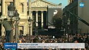 Франция се прости с Джони Холидей