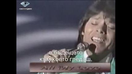 Цялата моя любов - Cliff Richard - All My Love