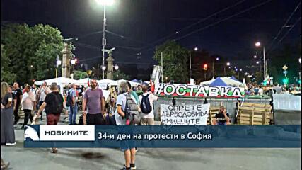 34-и ден на протести в София