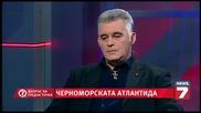 Въпрос на гледна точка - Черноморската Атлантида