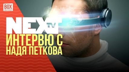 NEXTTV 017: Гост: Интервю с Надя Петкова от Емпати център