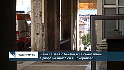 Жена се заля с бензин и се самозапали в двора на имота си в Кочериново