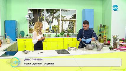 """Рецептата днес: Руски """"дрипав"""" сладкиш - """"На кафе"""" (13.09.2019)"""
