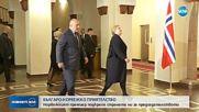 Норвегия подкрепя България за европредседателството