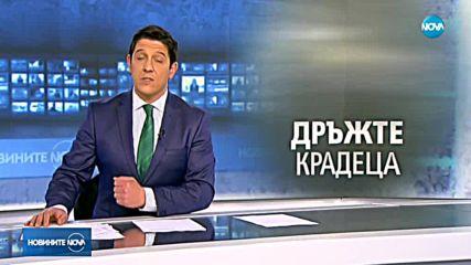 Новините на NOVA (18.12.2018 - обедна емисия)