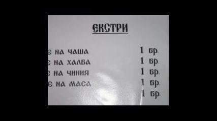 това е само в България . смях