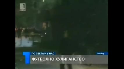 Бой м/у ултраси на Левски и полицията