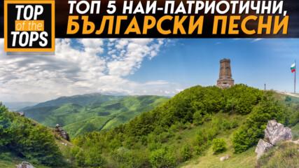 ТОП 5 най-патриотични български песни