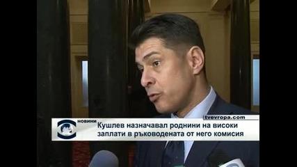 Парламентарната комисия за конфликт на интереси ще проверява Стоян Кушлев за корупционни практики