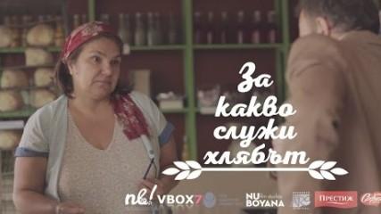 nb! За какво служи хлябът (2015) - къс филм - NoBlink! Studio