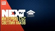 NEXTTV 023: Гост: Интервю със Светлин Наков