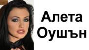 Сто и двайсет секси снимки на порнозвездата Алета Оушън