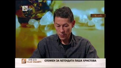 Спомен за Паша Христова