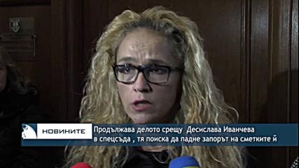 Продължава делото срещу Десислава Иванчева в спецсъда , тя поиска да падне запорът на сметките й