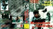 Мълчаливият ловец (синхронен екип, дублаж на Мулти Видео Център, 1995 г.) (запис)