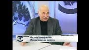 Вълчо Камарашев: Искам още да работя